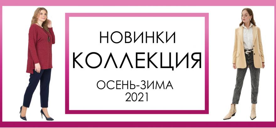 Новинки Коллекция осень-зима 2021